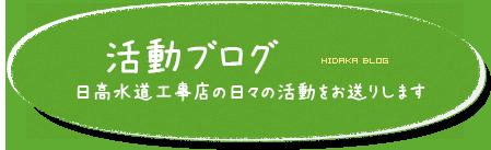 活動ブログ blog