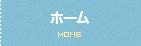 ホーム HOME