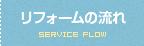 リフォームの流れ SERVICE FLOW