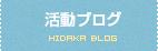 活動ブログ HIDAKA BLOG