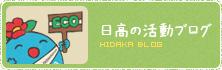日高の活動ブログ HIDAKA BLOG