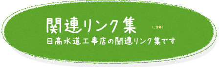 関連リンク link